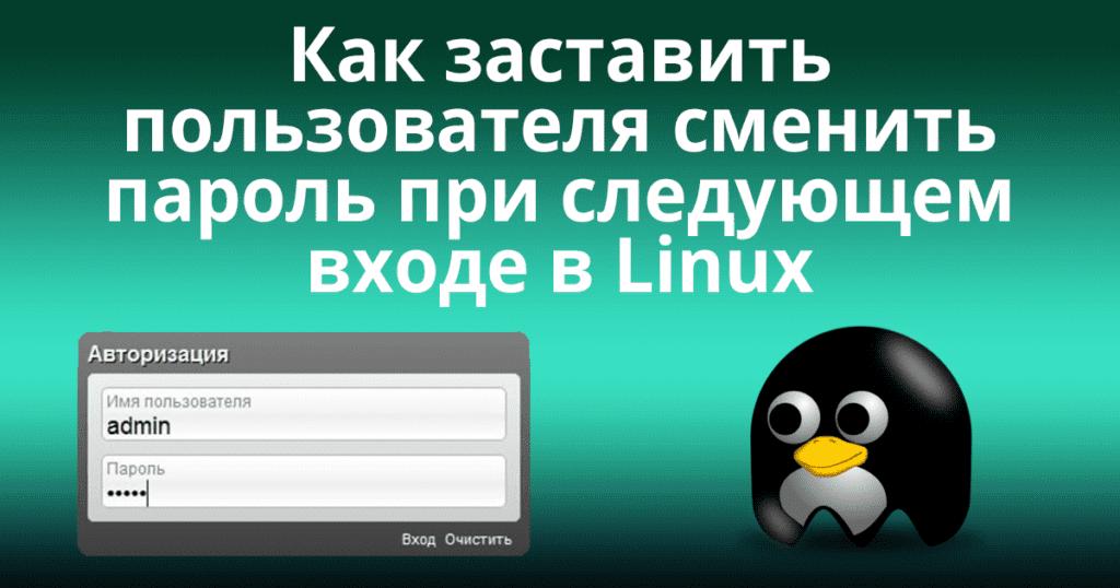 Как заставить пользователя сменить пароль при следующем входе в Linux