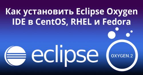 Как установить Eclipse Oxygen IDE в CentOS, RHEL и Fedora