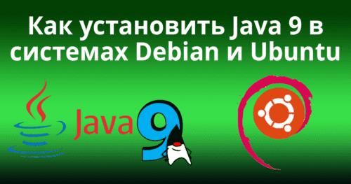 Как установить Java 9 в системах Debian и Ubuntu