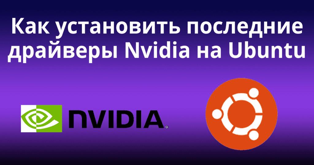 Как установить последние драйверы Nvidia на Ubuntu