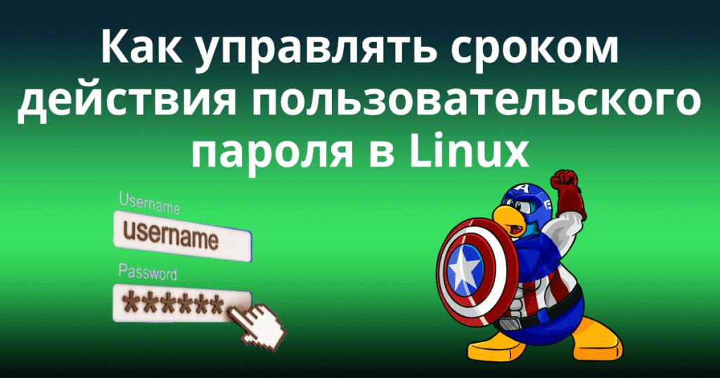 Как управлять сроком действия пользовательского пароля в Linux