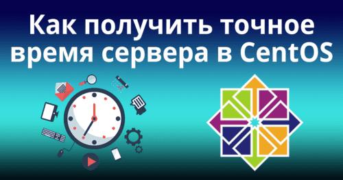 Как получить точное время сервера в CentOS