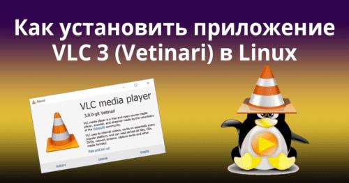 Как установить приложение VLC 3 (Vetinari) в Linux