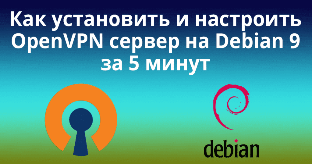 How-to-install-and-configure-the-OpenVPN-server-on-Debian-9-in-5-minutes