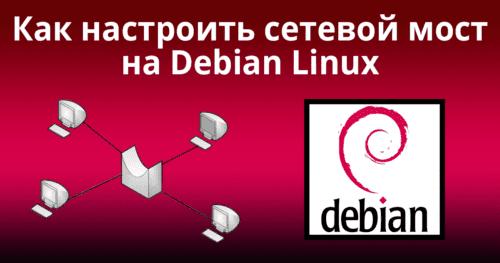 Как настроить сетевой мост на Debian Linux