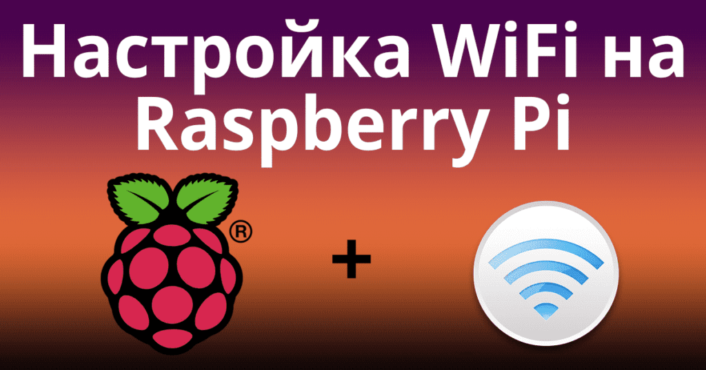 Setting-up-Raspberry-Pi-WiFi