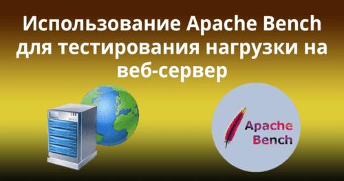 Использование Apache Bench для тестирования нагрузки на веб-сервер
