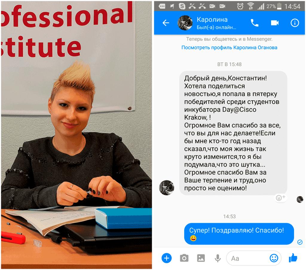 История успеха: Каролина Оганова