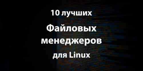 10 лучших файловых менеджеров для Linux