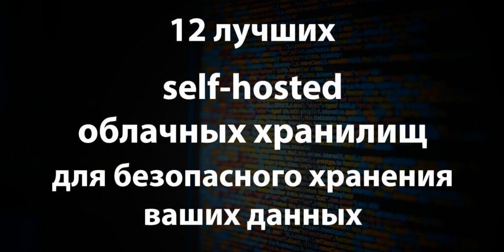 12 лучших self-hosted облачных хранилищ для безопасного хранения ваших данных