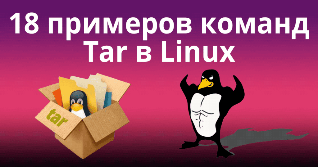 18-Tar-Command-Examples-in-Linux