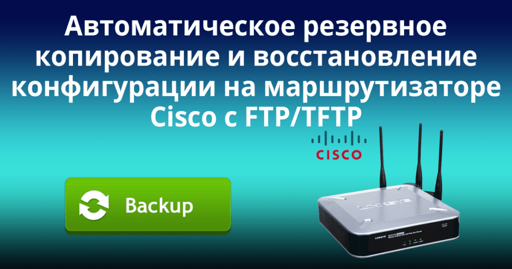 Automatically-backup-and-restore-configuration-on-Cisco-Router-from-FTP/TFTP-server