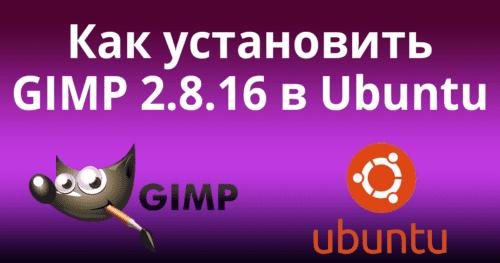 Как установить GIMP 2.8.16 в Ubuntu 16.04, 15.10, 14.04
