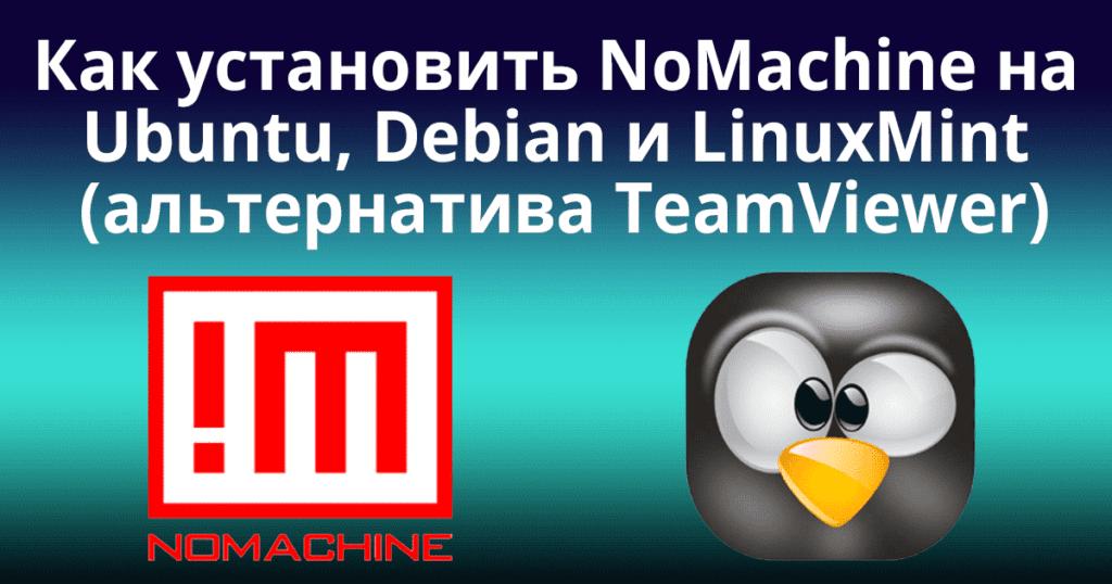 Как установить NoMachine на Ubuntu, Debian и LinuxMint (альтернатива TeamViewer)