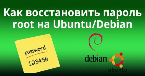 Как восстановить пароль root на Ubuntu / Debian