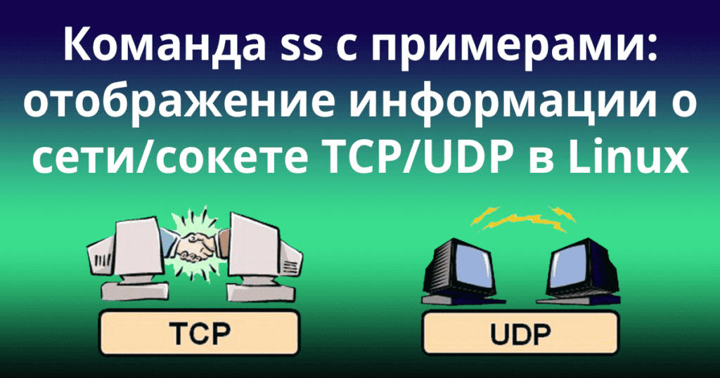 ss-command:-Display-Linux-TCP/UDP-Network/Socket-Information