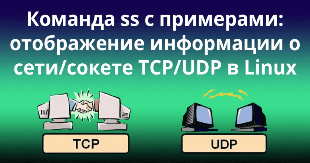 Команда ss с примерами: отображение информации о сети/сокете TCP/UDP в Linux