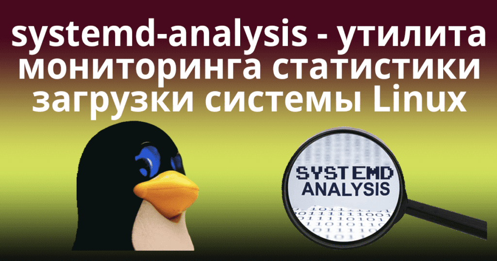 systemd-analyze-–-Find-System-Boot-up-Performance-Statistics-in-Linux