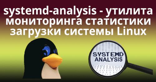 systemd-analysis - утилита мониторинга статистики загрузки системы Linux