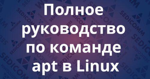 Полное руководство по команде apt в Linux