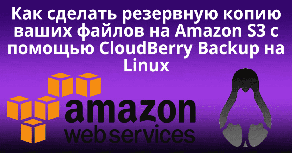 How-to-Backup-Your-Files-to-Amazon-S3-Using-CloudBerry-Backup-on-Linux