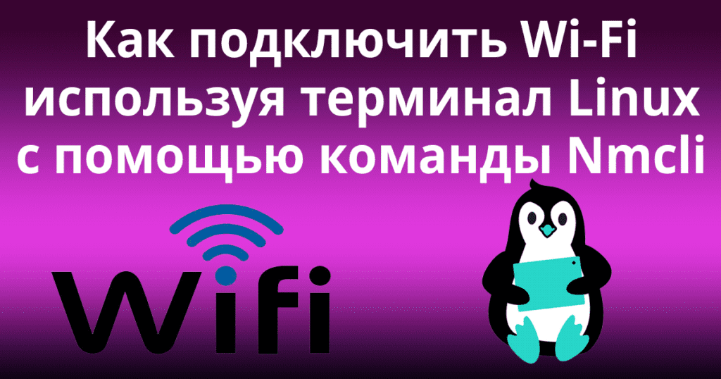 How-to-Connect-Wi-Fi-from-Linux-Terminal-Using-Nmcli-Command
