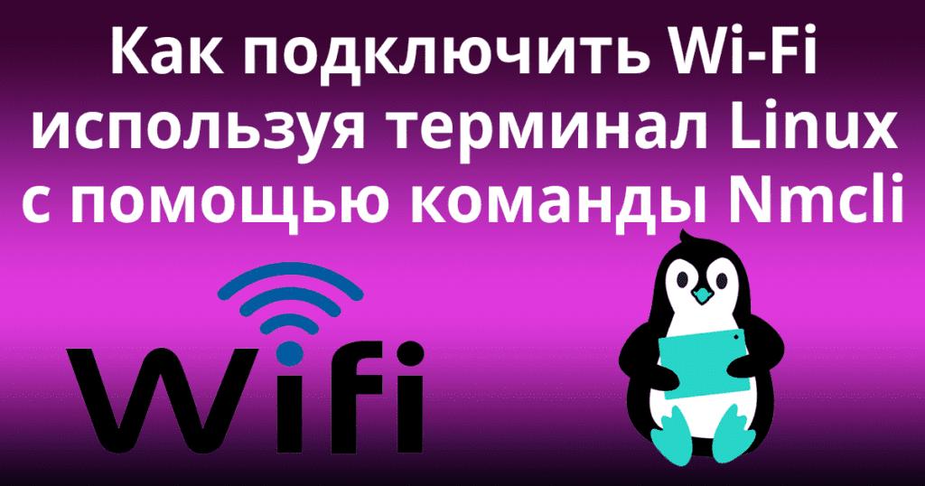 Как подключить Wi-Fi используя терминал Linux с помощью команды