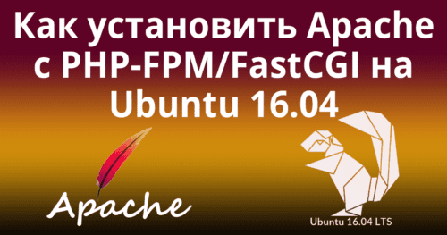 How-to-Install-Apache-with-PHP-FPM_FastCGI-on-Ubuntu-16.04