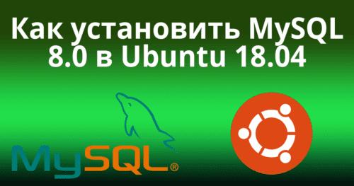 How-to-Install-MySQL-8.0-in-Ubuntu-18.04