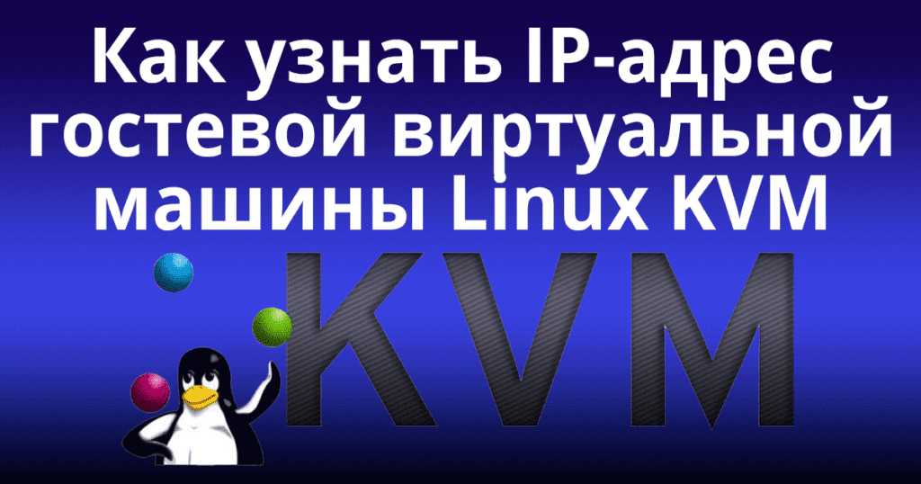 How-to-find-ip-address-of-Linux-KVM-guest-virtual-machine
