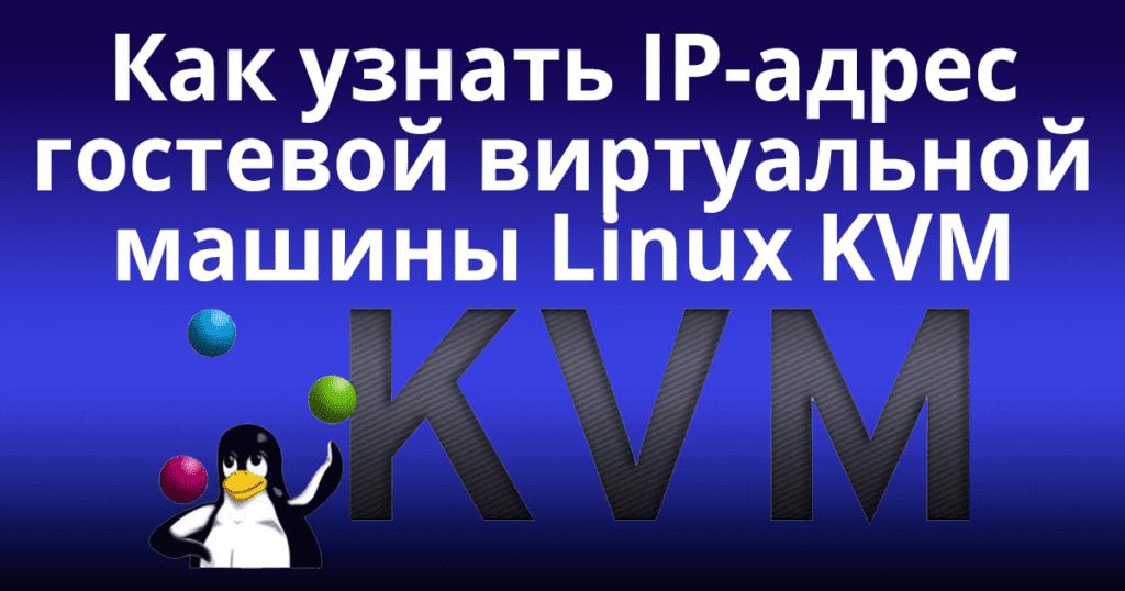 Как узнать IP-адрес гостевой виртуальной машины Linux KVM