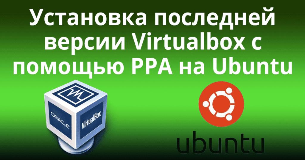 Install-latest-Virtualbox-using-PPA-on-Ubuntu