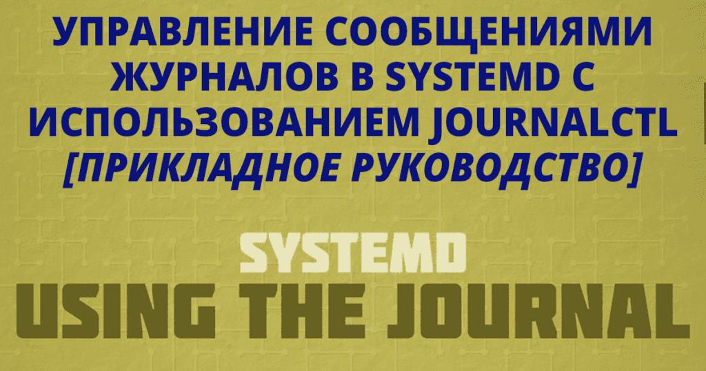 Управление сообщениями журналов в Systemd с использованием Journalctl [прикладное руководство]