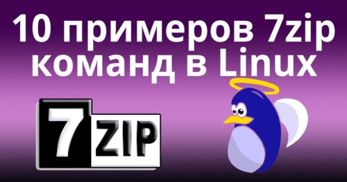 10 примеров 7zip команд в Linux