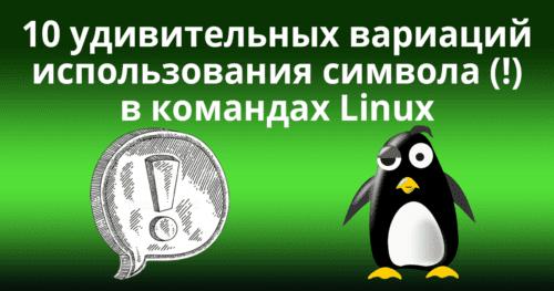 10 удивительных вариаций использования символа (!) в командах Linux