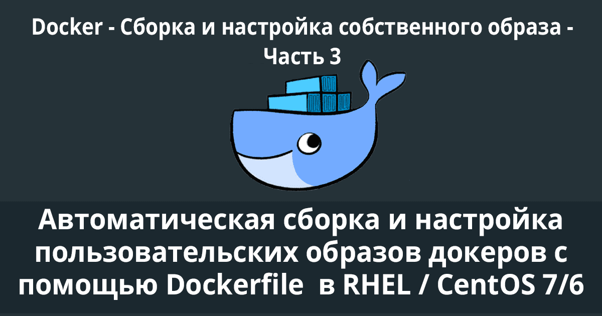 How-to-Automatically-Build-and-Configure-Custom-Docker-Images-with-Dockerfile-–-Part-3