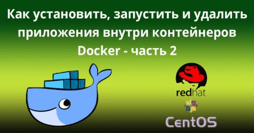 Как установить, запустить и удалить приложения внутри контейнеров Docker -- часть 2