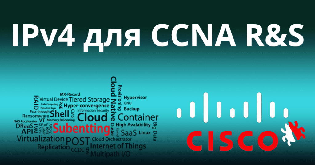 IPv4-for-CCNA-R&S