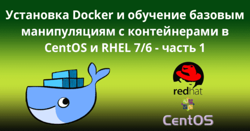 Установка Docker и обучение базовым манипуляциям с контейнерами в CentOS и RHEL 7/6 -- часть 1
