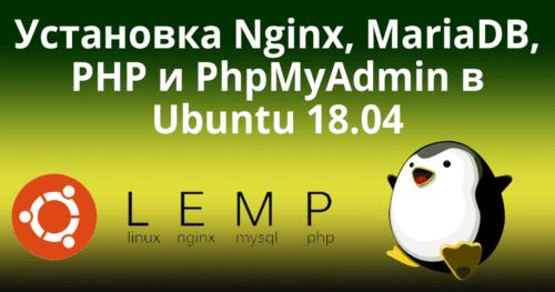 Установка Nginx, MariaDB, PHP и PhpMyAdmin в Ubuntu 18.04