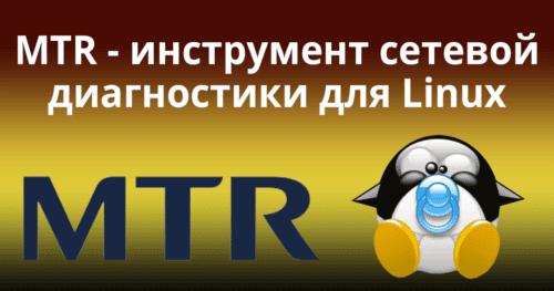 MTR -- инструмент сетевой диагностики для Linux