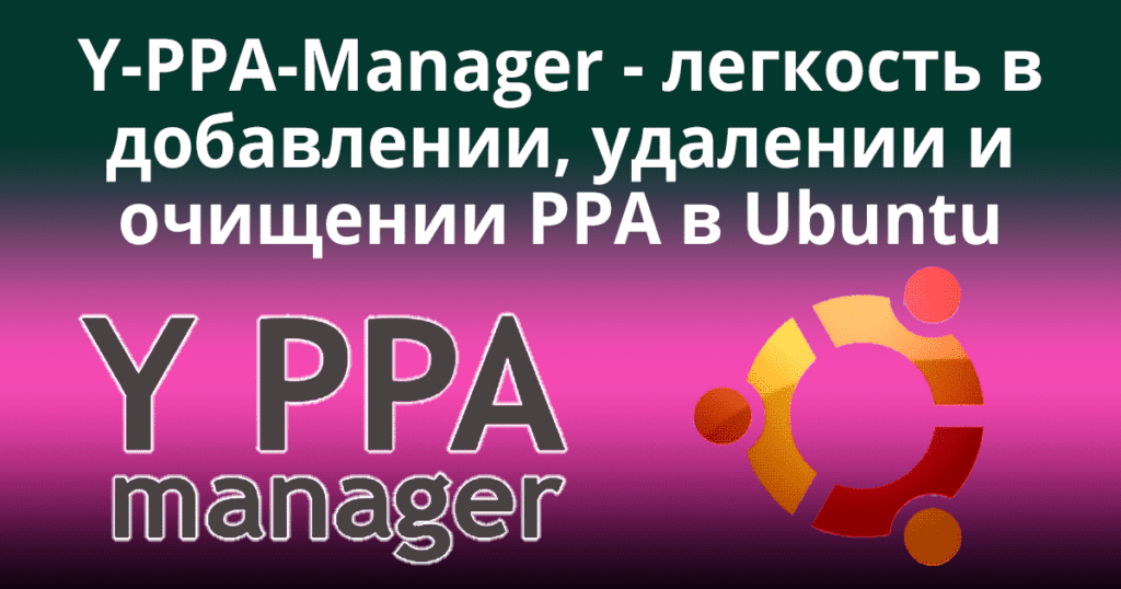 Y-PPA-Manager-–-Easily-Add,-Remove-and-Purge-PPAs-in-Ubuntu