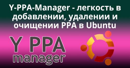 Y-PPA-Manager -- легкость в добавлении, удалении и очищении PPA в Ubuntu