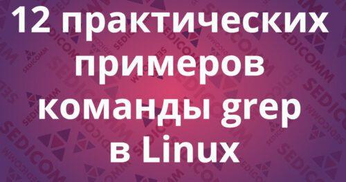 12 практических примеров команды grep в Linux