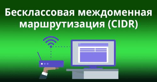Classless-InterDomain-Routing-(CIDR) - Бесклассовая междоменная маршрутизация (CIDR)