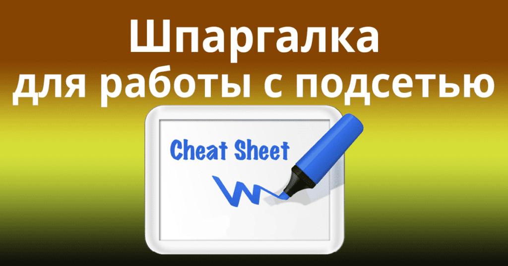 Create-a-Subnetting-Cheat-Sheet