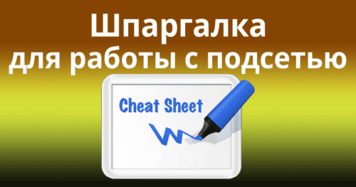 Create-a-Subnetting-Cheat-Sheet - Шпаргалка для работы с подсетью по Cisco CCNA/CCNP Routing&Switching
