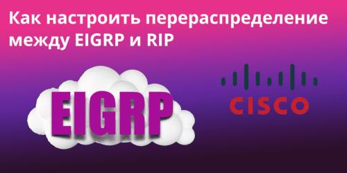 EIGRP into RIP