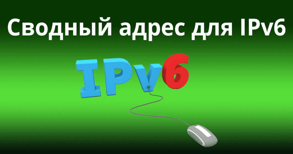 IPv6-Summarization-Example