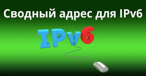 IPv6-Summarization-Example